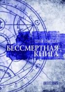 Бессмертная книга. Философия