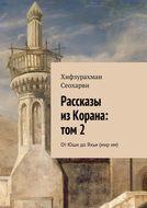 Рассказы изКорана: том2