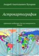Астрокартография. Интерактивное издание