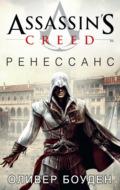 Assassin\'s Creed. Ренессанс