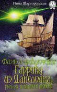 Жизнь и приключения Гаррика из Данелойна, рыцаря, искавшего любовь