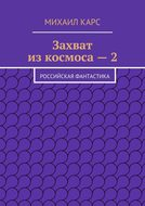 Захват изкосмоса–2. Российская фантастика