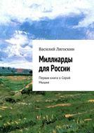 Миллиарды для России. Первая книга оСерой Мышке