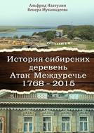 История сибирских деревень. Атак Междуречье 1768—2015