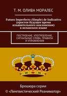 Futuro Imperfecto (Simple) de Indicativo (простое будущее время изъявительного наклонения) виспанском языке. Построение, употребление, сигнальные слова, правила иупражнения