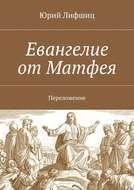 Евангелие отМатфея. Переложение