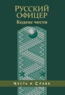 Кодекс чести русского офицера (сборник)