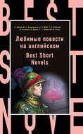 Любимые повести на английском \/ Best Short Novels