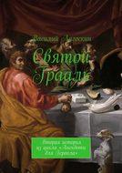 Святой Грааль. Вторая история изцикла «Анекдоты для Геракла»