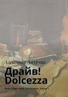 Драйв! Dolcezza. Цикл «Прутский Декамерон». Книга5