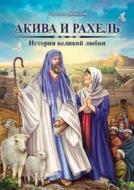 Акива иРахель. История великой любви