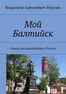 Мой Балтийск. Самый западный форпост России