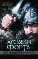 Хозяин форта. Возвращение викинга