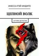Цепной волк. Антифа-детектив