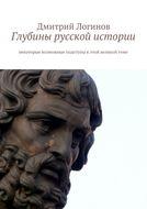 Глубины русской истории. Некоторые возможные подступы кэтой великойтеме