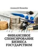Финансовое спонсирование бизнеса государством