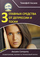 3 главных средства от депрессии и тоски