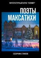 Поэты Максатихи. Сборник стихов