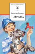 Тополята