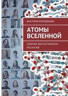Атомы Вселенной. Сборник фантастических рассказов