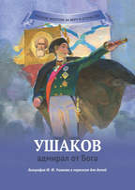 Ушаков – адмирал от Бога