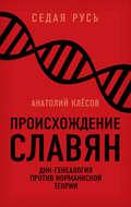 Происхождение славян. ДНК-генеалогия против «норманнской теории»