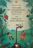 Россiяне на Сандвичевыхъ островахъ (1815-1817), или Похожденiя доктора Шеффера. Документальная историко-авантюрная трагикомедия в четырёх актах