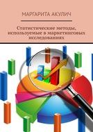 Статистические методы, используемые вмаркетинговых исследованиях