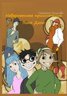 Невероятные приключения Пино Дино. Ироническая сказка нетолько для детей