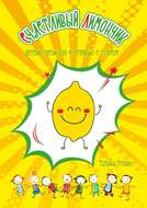 Счастливый лимончик. Детские песни для фортепиано с голосом