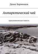 Антарктическийчай. Приключенческая повесть