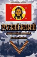 Русский Жребий