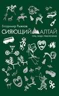 Сияющий Алтай. Горы, люди, приключения
