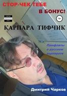 Карпара Тифчик