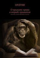 О примате права вотряде приматов. Научно-популярные статьи