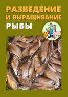 Разведение и выращивание рыбы
