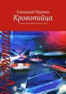 Кровопийца. Уральский криминальный роман
