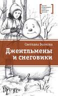 Джентльмены и снеговики (сборник)