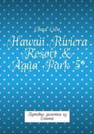 Hawaii Riviera Resort & Aqua Park 5*. Путевые заметки из Египта
