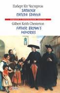 Записки патера Брауна = Father Brown's Memories