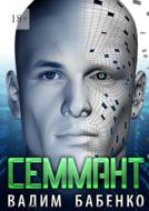 Семмант