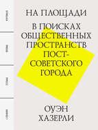 На площади. В поисках общественных пространств постсоветского города