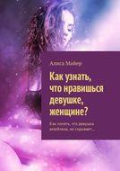 Как узнать, что нравишься девушке, женщине? Как понять, что девушка влюблена, носкрывает…