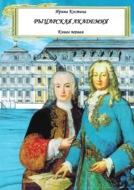 Рыцарская академия. Книгапервая