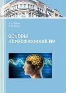 Основы психофизиологии