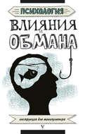 Психология влияния и обмана. Инструкция для манипулятора