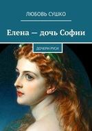 Елена – дочь Софии. ДочериРуси
