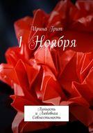 1 Ноября. Личность и любовная совместимость