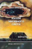 Капли звездного света (сборник)