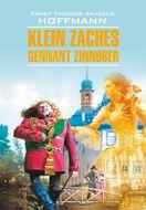 Klein Zaches, genannt Zinnober \/ Крошка Цахес, по прозванию Циннобер. Книга для чтения на немецком языке